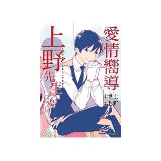 愛情嚮導上野先生 (6)