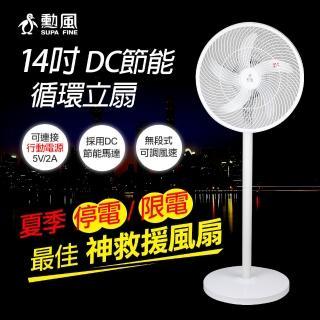 【勳風】14吋DC節能循環無線行動立扇(HF-B21U)