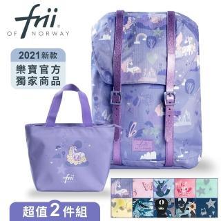 【Frii 自由】輕量護脊書包22L 贈便當袋(樂寶公司官方直營2021新款)