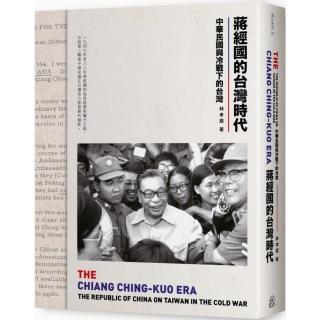 蔣經國的台灣時代:中華民國與冷戰下的台灣