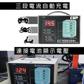 【CSP】12V鉛酸電池充電 三段式自動充電器 汽車 機車 重機充電 EC-1206(工業型充電機 2年保固)