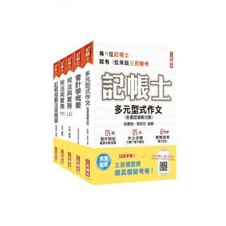 2021記帳士套書(年年銷售冠軍)(贈記帳士搶分小法典)