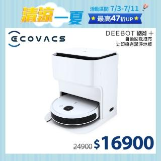 【4/23-6/23 獨家預購現省近萬元】ECOVACS 科沃斯 N9+自動回洗掃拖一體智能機器人(懶人必備/擦地專家)