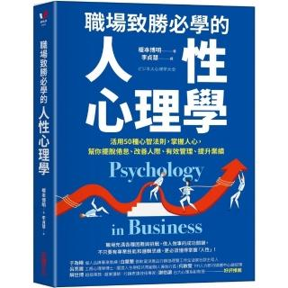 職場致勝必學的人性心理學:活用50種心智法則,掌握人心,幫你擺脫倦怠、改善人際、有效管理、提升業績