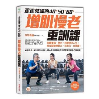 珍珍教練的40+50+60+增肌慢老重訓課【隨書附30支示範影片QR CODE】:扭轉痠痛、無力,想要樂活人生,開始練