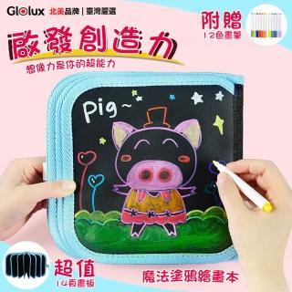 【Glolux】Glolux 魔法塗鴉繪畫本 /練習本(五款動物造型任選  附12枝畫筆)