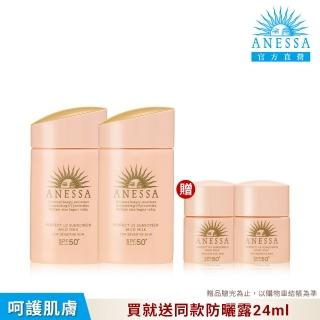 【ANESSA 安耐曬】敏感肌防曬常備組-買2送2(敏感肌60mlx2+敏感肌12mlx2)