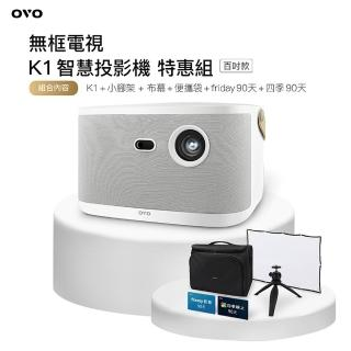 ★露營大全配★【OVO】無框電視 K1(智慧投影機)