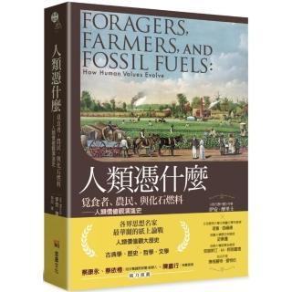 人類憑什麼:覓食者、農民、與化石燃料-人類價值觀演進史