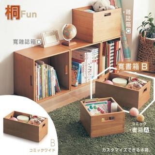 【桐趣】加價購-木之丘實木創意空間櫃36X23(收納櫃)
