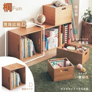 【桐趣】加價購-木之丘實木創意空間櫃36X36(收納櫃)