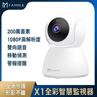 【FAMMIX 菲米斯】X1全彩夜視Wi-Fi智慧攝影監視器(200萬畫素/全景環繞)