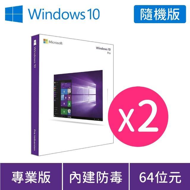 【超值2入組】Microsoft微軟Windows