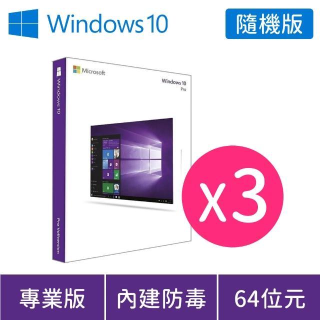 【熱銷3入組】Microsoft微軟Windows