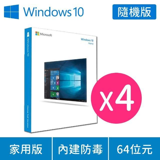 【家庭超值4入組】Microsoft微軟Windows
