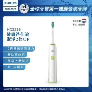 【Philips 飛利浦】Sonicare 潔淨音波震動牙刷HX3216/31