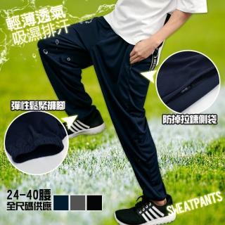 【Dreamming】機能速乾涼感運動休閒長褲 透氣 輕薄 吸濕排汗(共三色)
