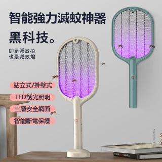 【KCS嚴選】二合一充電式捕蚊拍/電蚊拍/捕蚊(立掛壁式二合一)