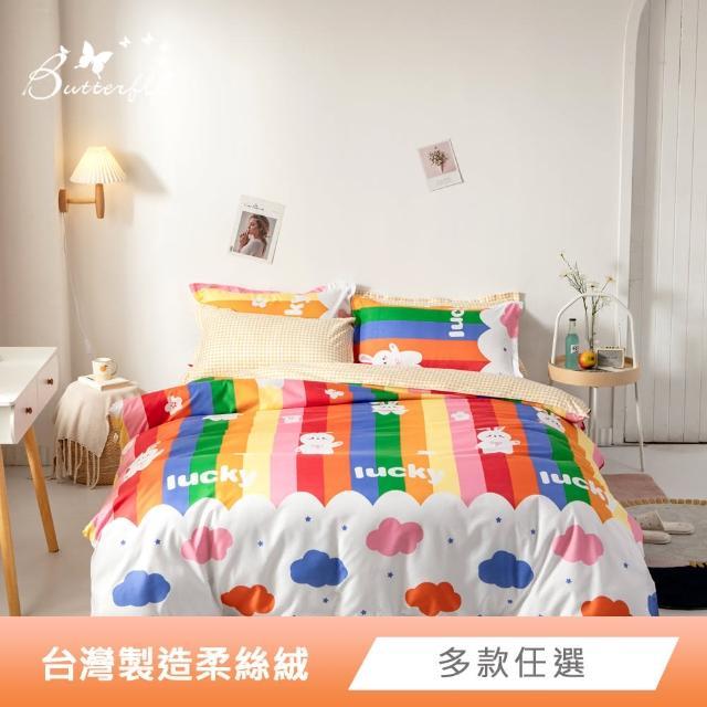 【BUTTERFLY】柔絲絨三件式涼被床包組-多款任選(單人加大)/