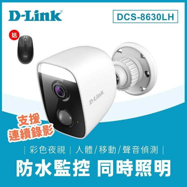 【D-Link】友訊★DCS-8630LH