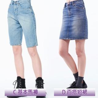 【BLUE WAY】僅此一檔!暢銷女款百搭褲/裙_多款選