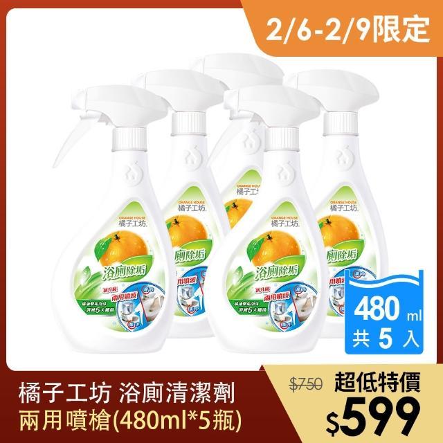 【橘子工坊】天然制菌浴廁清潔劑-兩用噴槍(480ml*5瓶)/