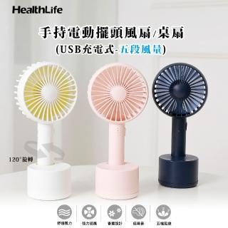 【HealthLife】手持電動USB擺頭風扇/桌扇(USB手持風扇)