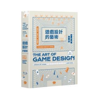 遊戲設計的藝術:架構世界、開發介面、創造體驗 聚焦遊戲設計與製作的手法與原理