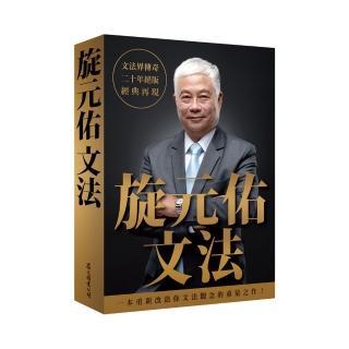 旋元佑文法+文法解題(套書)