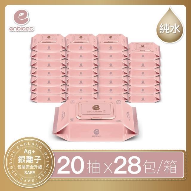 【ENBLANC】銀離子抗菌|木槿花萃取物|極柔純水有蓋隨身包濕紙巾20抽組合(買24包送4包)/