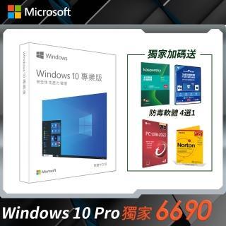 【防毒任選】Windows PRO 10 P2 32-bit/ 64-bit USB 中文盒裝版(軟體拆封無法退換貨)