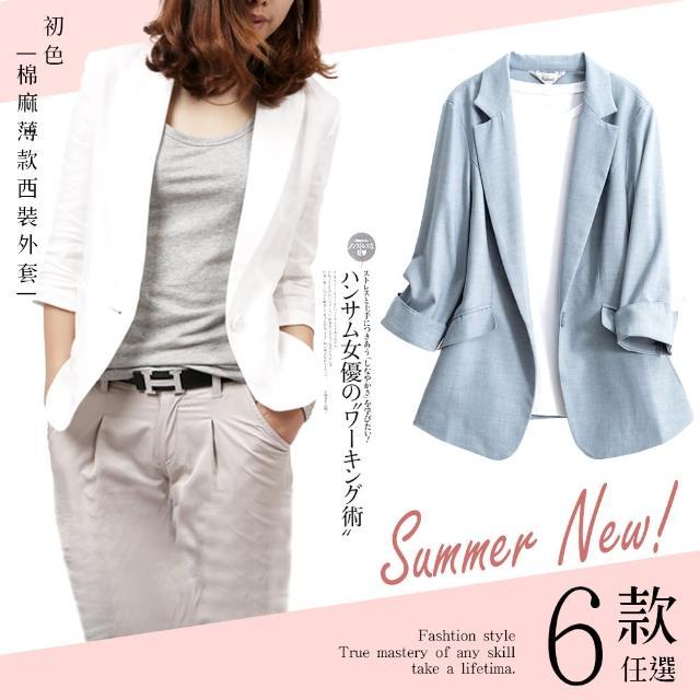 【初色】棉麻薄款西裝外套-共3款-99062.99115.99109(M-2XL可選)/