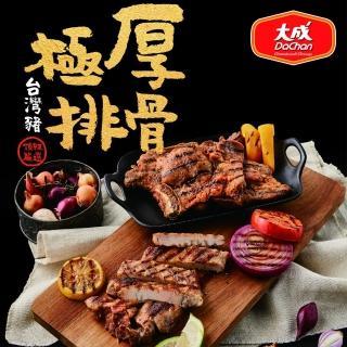 【大成】台灣豬極厚排骨單包組︱250g/包 熱銷新品 醃漬生品 大成食品(家常菜 便當 里肌 排餐)