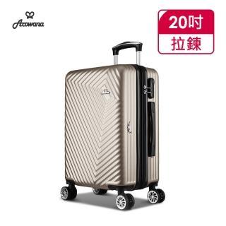 【Arowana 亞諾納】星光彩鑽20吋可加大登機箱/行李箱(多色任選)