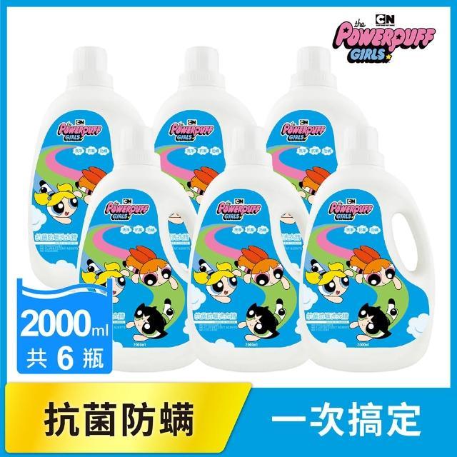 【飛天小女警】抗菌防螨洗衣精2000mlx6瓶/