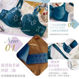 【Lavieaisee 金華歌爾】閨蜜 BC90-95 D75-85罩杯內衣 寬肩帶減壓-絲蛋白素材-親膚透氣-IB4344(鴨綠藍)
