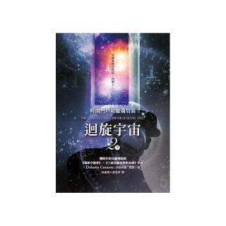 迴旋宇宙2(下)-時間門戶和靈魂切面