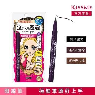 【KISSME 奇士美】花漾美姬零阻力眼線液筆(4款可選)