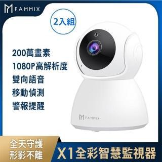 (兩入組)【FAMMIX 菲米斯】X1全彩夜視Wi-Fi智慧攝影監視器(200萬畫素/全景環繞)