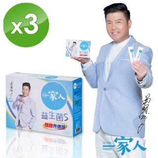 【YM BIOMED 陽明生醫】一家人益生菌S強酵升級版↗30包x3盒(加贈10包)