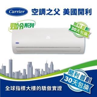 【Carrier美國開利】4-6坪一級變頻2.8kW分離式空調(38/42CHA028DS)