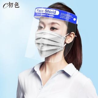 【初色】加價購-防飛沫防疫面罩-99214(F可選)