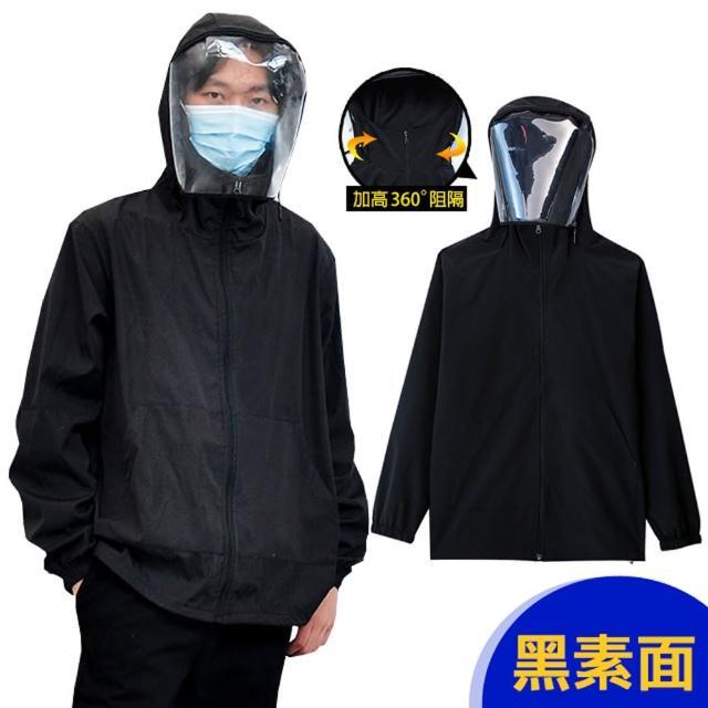 【K.W.】韓製品加高領口防護升級防疫防護外套可拆式面罩(共2款可選)
