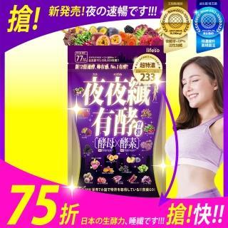 【Fitizen】有酵夜夜纖/77粒x500mg/增酵組