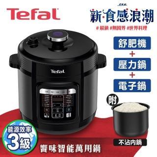 【Tefal 特福】饗味智能舒肥萬用鍋/壓力鍋/電子鍋CY601870(加價購專用)