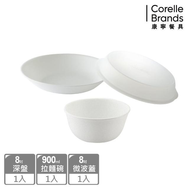 【CorelleBrands 康寧餐具】經典純白餐具超值組-多款可選(分隔盤/碗/餐盤-均一價)
