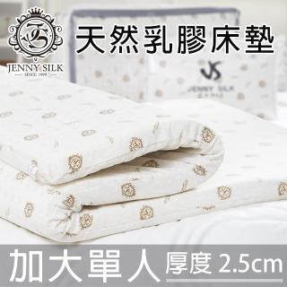 【Jenny Silk 名流寢飾】Jenny Silk.100%天然乳膠床墊.單人加大3.5尺(厚度2.5公分)