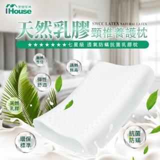 【加購】七星級 透氣防蟎抗菌乳膠枕-1入