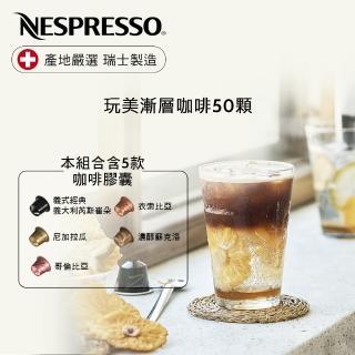 【Nespresso】玩美漸層咖啡50顆_加價購(5條/盒;僅適用於Nespresso膠囊咖啡機)