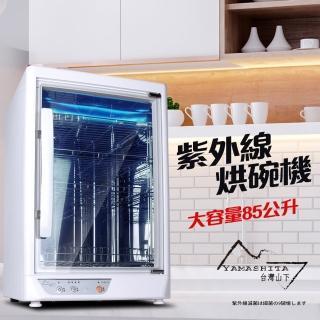 【YAMASHITA 台灣山下】85L四層光觸媒紫外線烘碗機(YS-8511D保固一年到府收送)